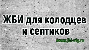 Железобетонные кольца, Септики, Колодцы в Волгограде